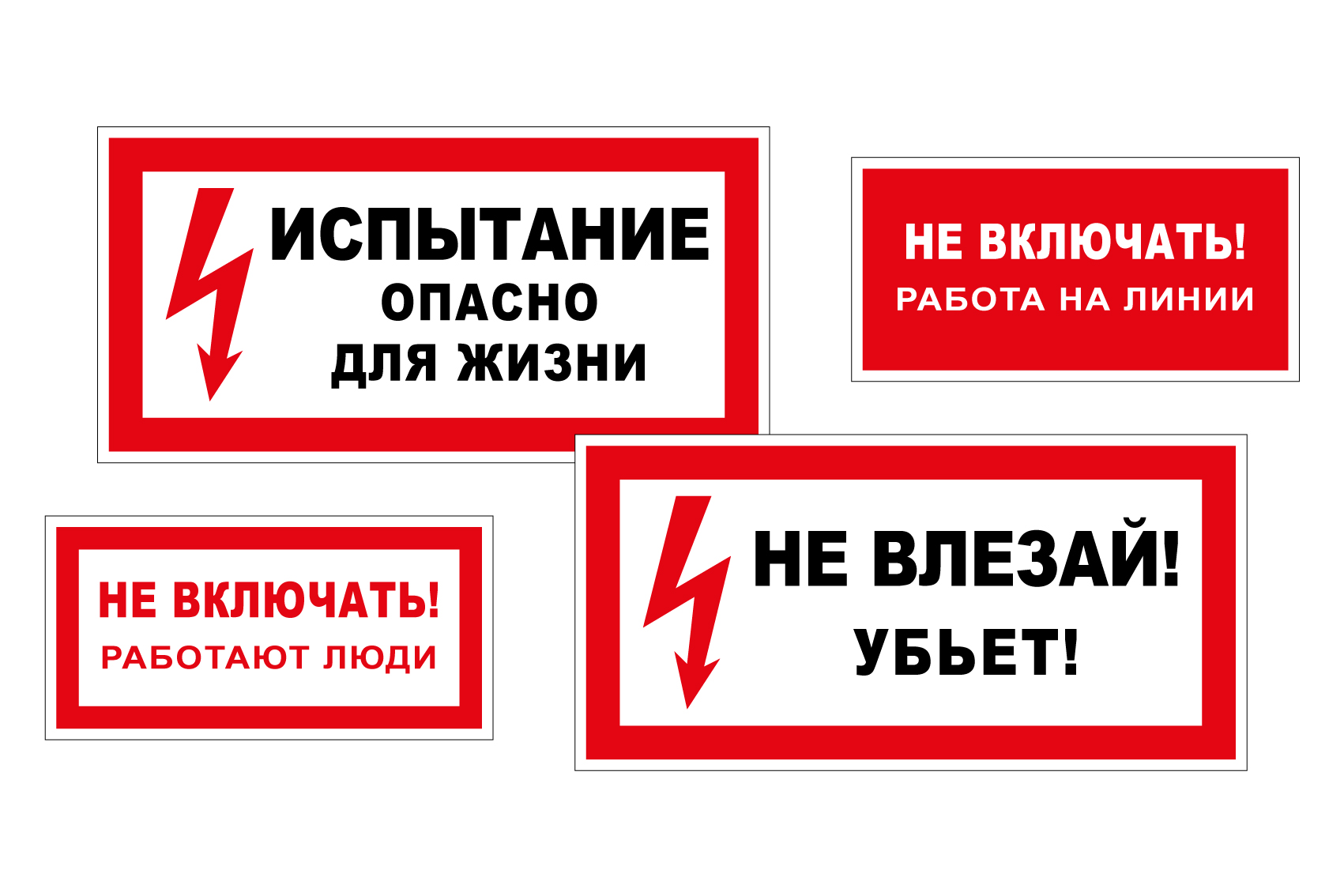 Распродажа знаков электробезопасности