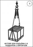 Футляр для подъема 2-х поддонов с кирпичом СТРП-001 - Схемы строповки грузов - Элтоника.