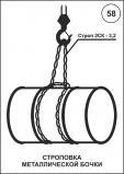 Строповка металлической бочки СТРП-058 - Схемы строповки грузов - Элтоника.