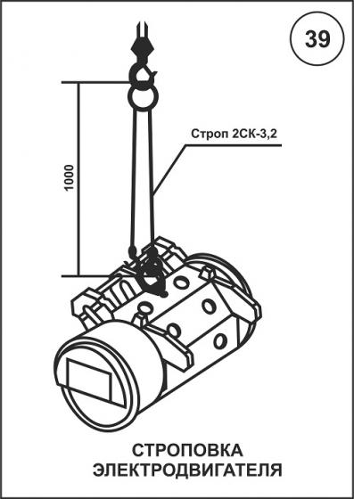 Строповка электродвигателя